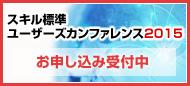 スキル標準ユーザーズカンファレンス2015開催。2014年12月5日(金)@目黒雅叙園