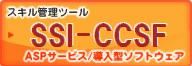 スキル標準ユーザーズカンファレンス2014開催。2013年12月6日(金)@目黒雅叙園
